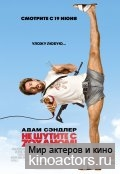 Не шутите с Зоханом / You Don't Mess with the Zohan