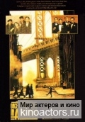 Однажды в Мексике / Once Upon a Time in America