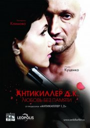 Антикиллер Д.К: Любовь без памяти