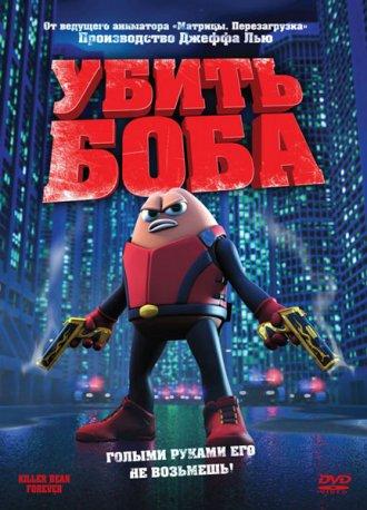 Убить Боба