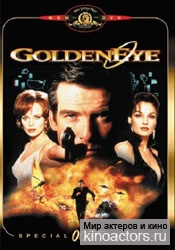 Ħ婬сЃ®Гд 007 - Золотой глаз/GoldenEye