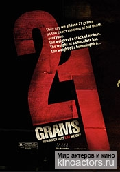 21 грамм/21 Grams