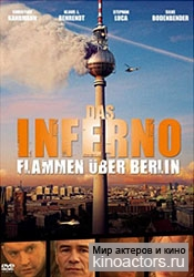 Ад в поднебесье/Das Inferno - Flammen uber Berlin
