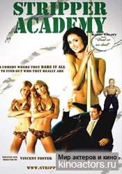 Академия стриптиза/Stripper Academy
