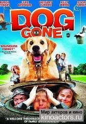 Алмазный пес/Dog Gone