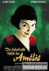 Амели/Ameli Fabuleux destin d Amelie Poulain, Le