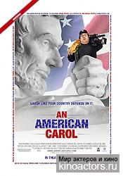Американская сказка/An American Carol