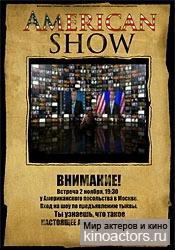 Американское шоу/American Show