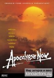 Апокалипсис сегодня/Apocalypse Now