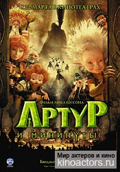 Артур и Минипуты/Arthur and the Minimoys