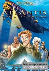 Атлантида/Atlantida