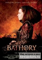 Батори/Bathory