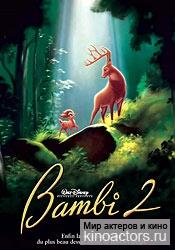 Бэмби 2/Bambi II