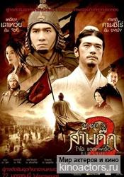 Битва у Красной скалы-2/Chi bi xia: Jue zhan tian xia