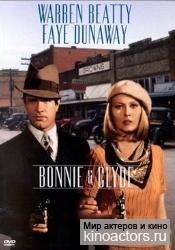 Бонни и Клайд/Bonnie and Clyde