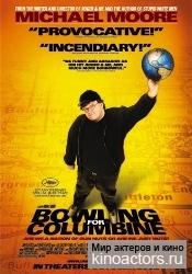 Боулинг для Колумбины/Bowling for Columbine