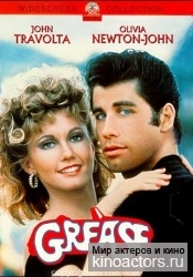 Бриолин/Grease
