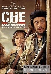 Че: Часть первая/Che: Part One