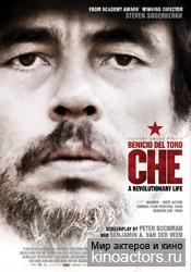 Че: Часть вторая/Che: Part Two