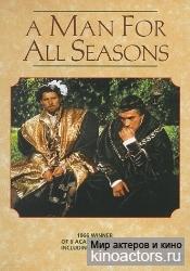 Человек на все времена/A Man for all seasons