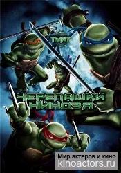 Черепашки ниндзя/Teenage Mutant Ninja Turtles