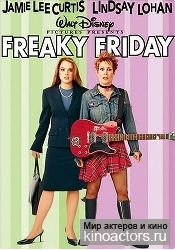 Чумовая пятница/Freaky Friday