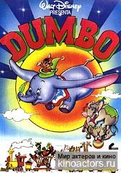 Дамбо/Dumbo
