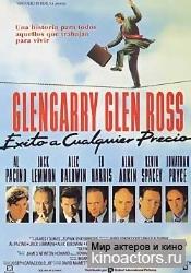 Дельцы / Американцы/Glengarry Glen Ross
