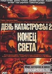 День катастрофы 2: Конец света/Category 7: The End of the World