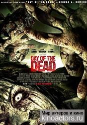 День мертвых/Day of the Dead