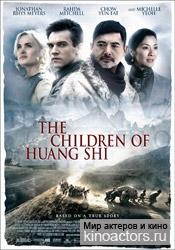 Дети Хуан Ши/The Children of Huang Shi