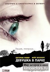 Девушка в парке/Girl in the Park, The