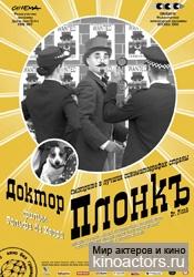 Доктор Плонк/Dr. Plonk