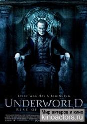 Другой мир: Восстание ликанов/Underworld: Rise of the Lycans