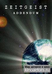 Дух Времени 2: Приложение/ZEITGEIST II: Addendum