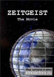Дух времени/Zeitgeist: The Movie