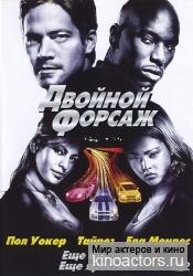 Двойной форсаж/too Fast too Furious