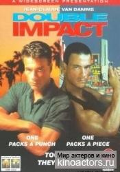 Двойной удар/Double Impact