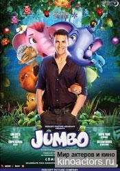 Джамбо/Jumbo
