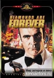 Джеймс Бонд 007 - Бриллианты навсегда/Diamonds Are Forever
