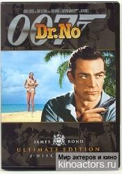 Джеймс Бонд 007 - Доктор Но/Dr No