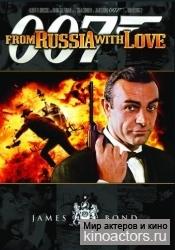 Джеймс Бонд 007 - Из России с любовью/From Russia with Love