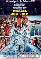 Джеймс Бонд 007 - Лунный бандит/Moonraker