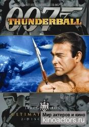 Джеймс Бонд 007 - Шаровая молния/Thunderball