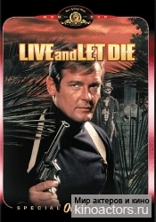 Джеймс Бонд 007 - Живи и дай умереть/Live and Let Die