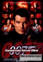 Джеймс Бонд 007 - Завтра Не Умрет Никогда/Tomorrow Never Dies