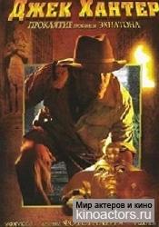 Джек Хантер: Проклятие гробницы Эхнатона/Jack Hunter and the Quest for Akhenatens Tomb