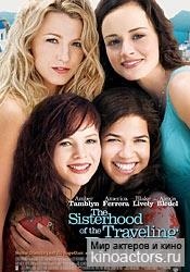 Джинсы - талисман 2/The Sisterhood of the Traveling Pants 2