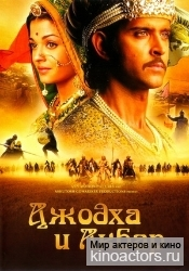Джодха и Акбар/Jodhaa Akbar