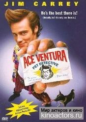 Эйс Вентура: Розыск домашних животных/Ace Ventura: Pet Detective